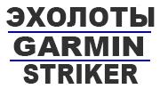 Garmin Striker - лучшие CHIRP эхолоты теперь доступней